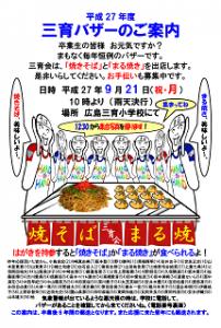 三育会150921c